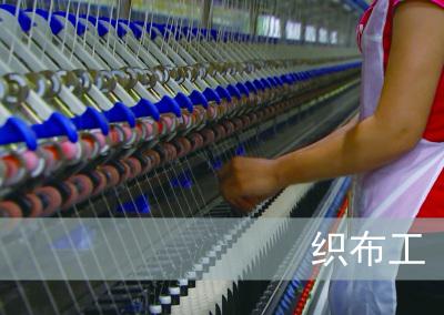 织布工初级